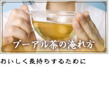 プーアル茶の淹れ方