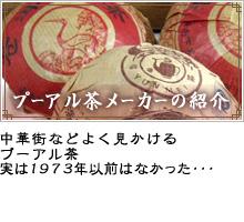 プーアル茶メーカーの紹介