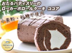 おたるパティスリーのローカーボロールケーキ ココア