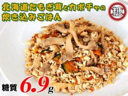 北海道たもぎ茸とカボチャの炊き込みごはん