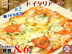 小樽ローカーボピザ シーフードオタリアーナ たっぷり3枚<10%OFF>セット