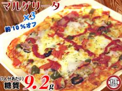 小樽ローカーボピザ マルゲリータ たっぷり3枚<10%OFF>セット