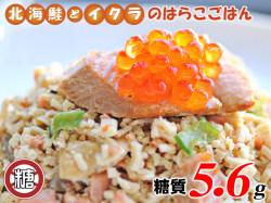 エンジョイライフ!豆富米 北海鮭とイクラのはらこごはん