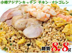 小樽アジアンキッチン チキン・ナシゴレン